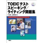 toeic test speaking writing mondaishu