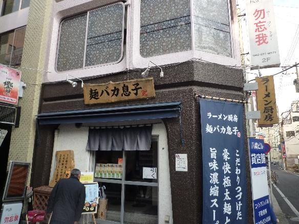 麺バカ 1月11日