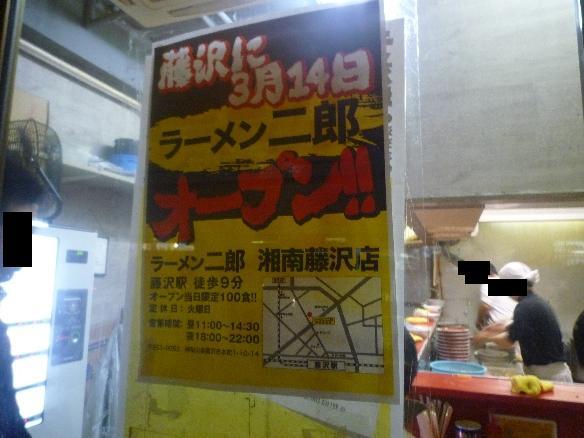藤沢ポスター(10年2月10日 上野毛)