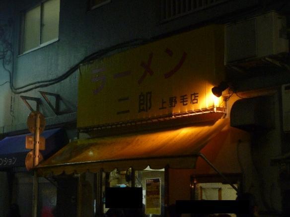 上野毛 10年2月10日