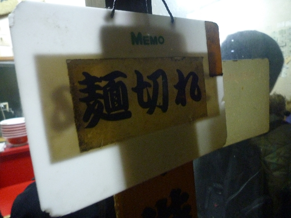 川崎 10年2月19日 麺切れ
