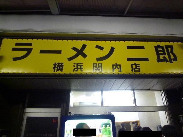 関内 10年3月19日