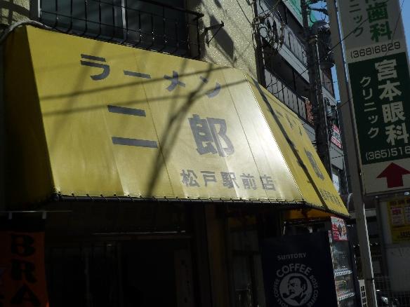 松戸駅前店 0年4月25日