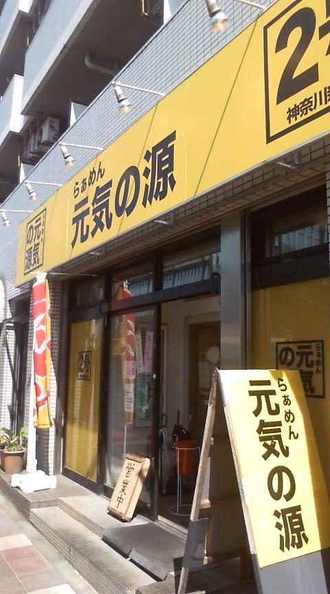 元気の源2号店 10年5月1日