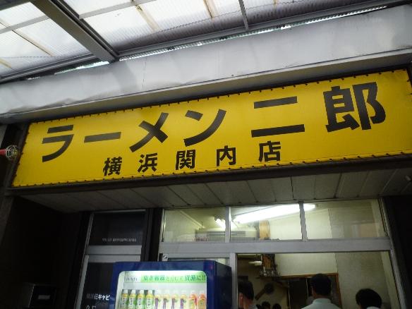 横浜関内 10年5月23日