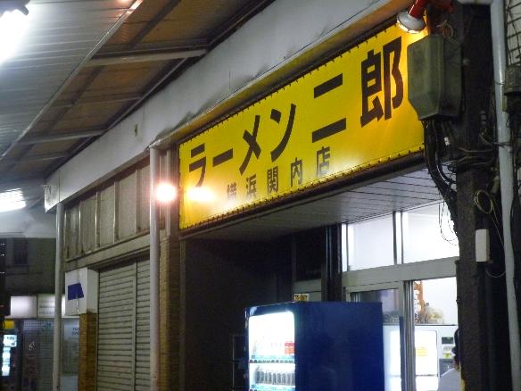 横浜関内店 10年6月26日