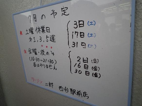西台 10年7月10日 営業表