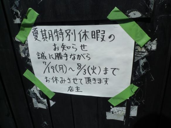 大宮 10年7月18日 夏休み張り紙