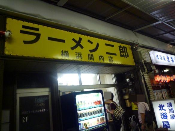横浜関内 10年8月28日