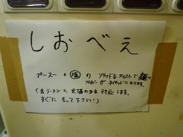 10年10月9日 新代田 しおべえ