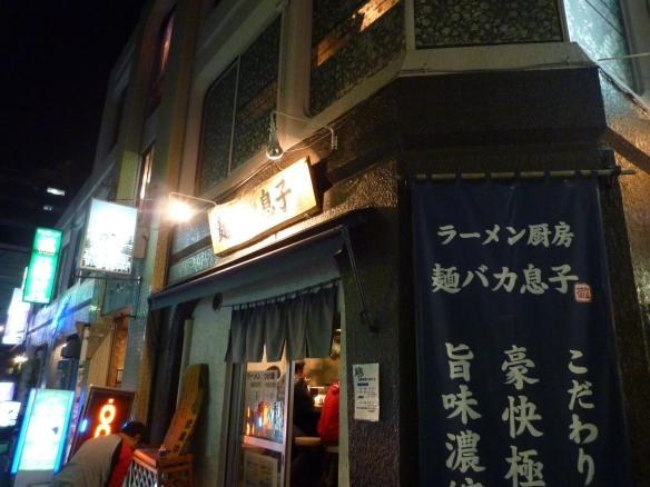 麺バカ息子 徹 10年11月20日