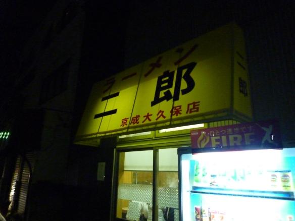 京成大久保 10年12月28日