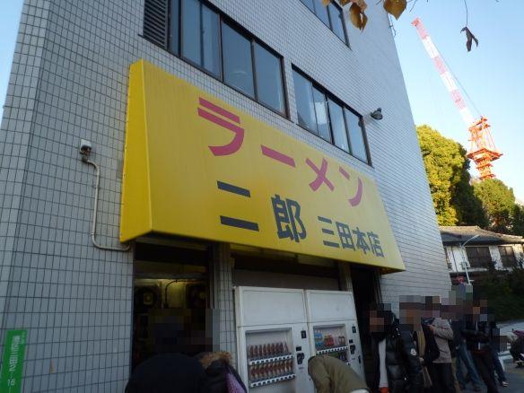 三田本店 11年1月8日