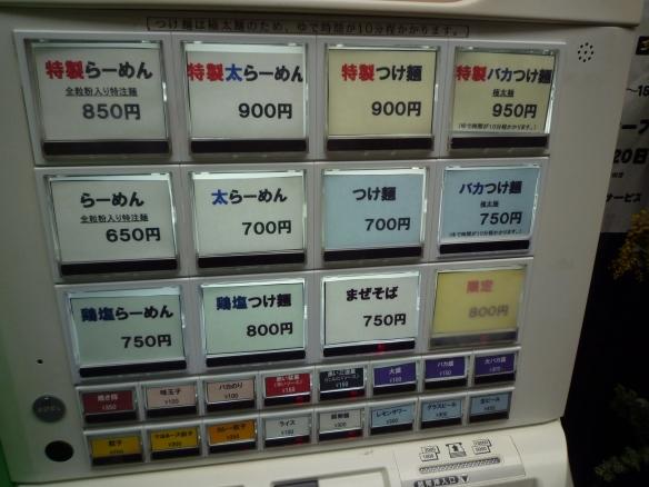 麺バカ 11年2月19日 券売機