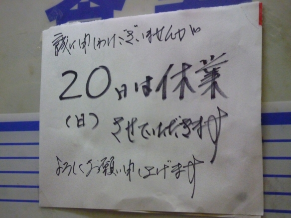 亀戸 11年2月19日 臨休告知