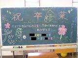 カオス黒板