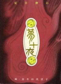夢十夜 j夏目漱石