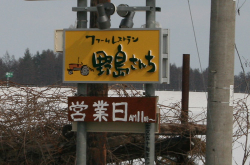 IMG_farm_nojima2.jpg