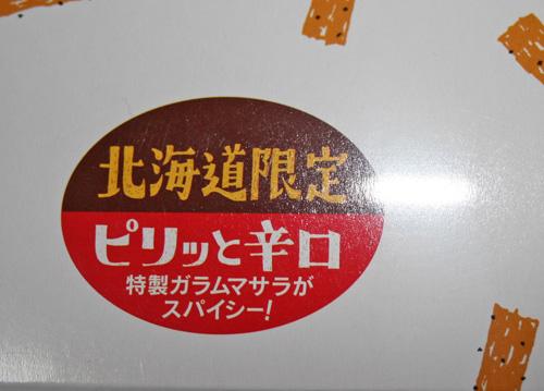 IMG_karikari2.jpg