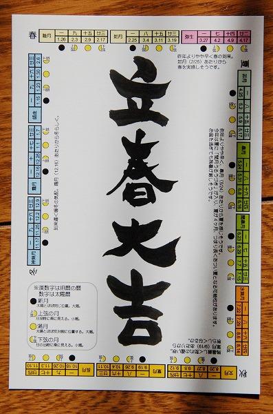 20090205-s.jpg