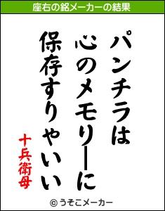 十兵衛母座右の銘