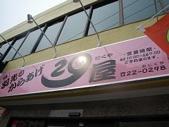 20100328_3.jpg