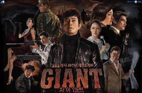 無題GIANT1