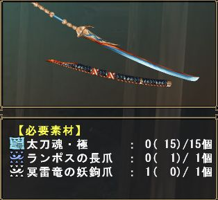 波光ノ太刀【乱】 素材k
