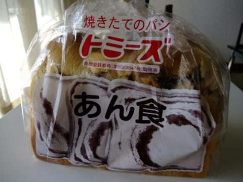 トミーズのあん食パン