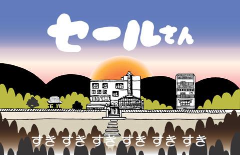 sale_san_img.jpg