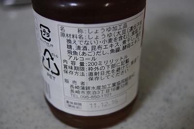 長崎おでん2