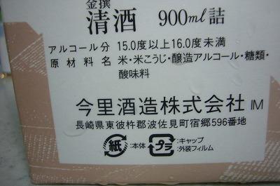 六十餘洲(金撰)2