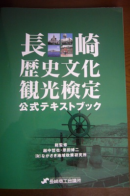 長崎検定テキストブック