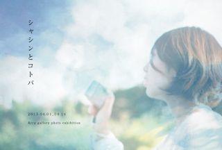 syashintokotoba_DM_omote.jpg