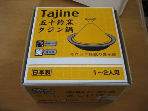 タジン鍋①