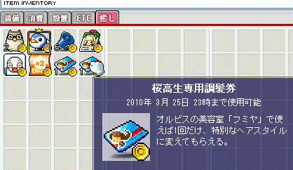 2009-12-27-006.png