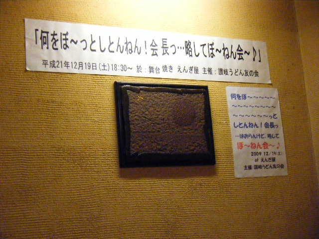 20091219_DSCF_0032.jpg