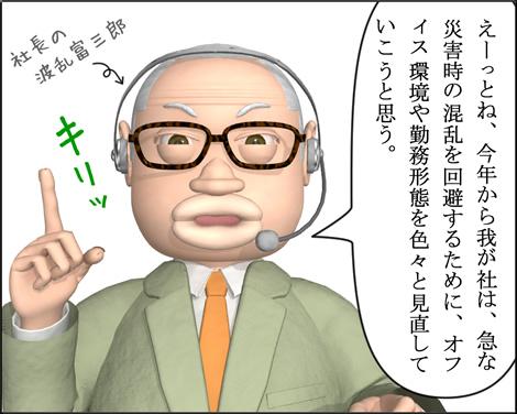 3Dキャラ4コマ漫画1201031