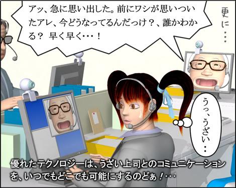 3Dキャラ4コマ漫画1201034