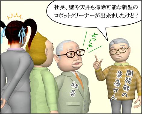 3Dキャラ4コマ漫画1203201