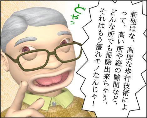 3Dキャラ4コマ漫画1203203
