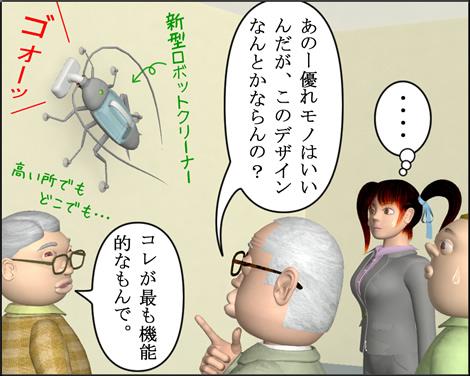 3Dキャラ4コマ漫画1203204