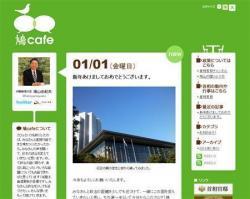 鳩山首相のブログ