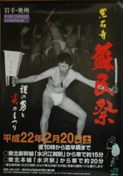 2010年版蘇民祭ポスター