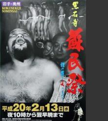2008年版蘇民祭ポスター