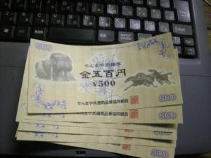 せんまや共通商品券500円×6枚