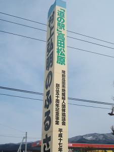 道の駅・高田松原3