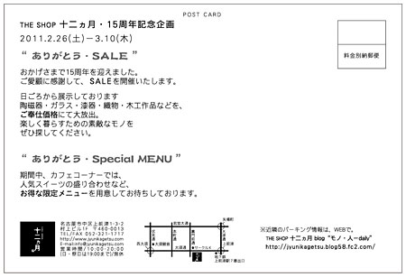 SALE-DM_2