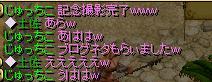 記念撮影w
