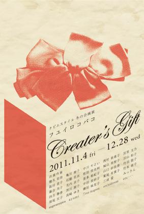 gift_gazo[1]